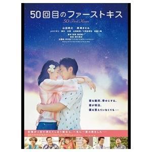 映画「50回目のファーストキス」の感想(ネタバレ含)