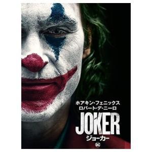 映画「ジョーカー」の感想(ネタバレ含)