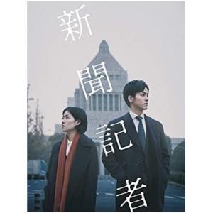 映画「新聞記者」の感想(ネタバレ含)