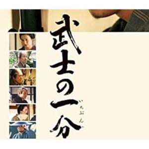 映画「武士の一分」の感想(ネタバレ含)
