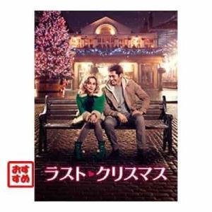 映画「ラスト・クリスマス」を視聴した感想(ネタバレ含)