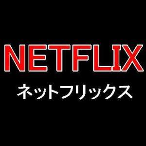 NETFLIX(ネットフリックス)について