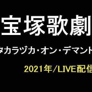 宝塚歌劇の動画配信(ライブ配信)2021年版