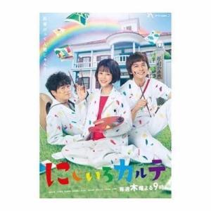 ドラマ「にじいろカルテ」のキャスト・相関図