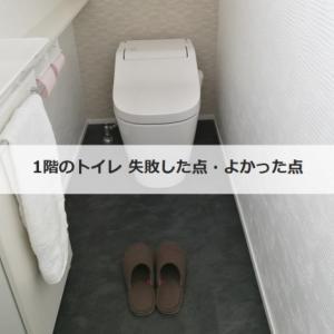 入居後 WEB内覧会 トイレ(1階)|失敗した点、よかった点
