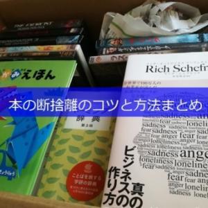 本の断捨離のコツ!本が捨てられない私が断捨離できた方法