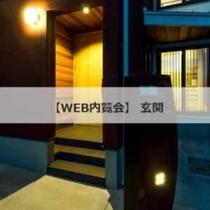 WEB内覧会 玄関&ドア&ホールまで!入居前の写真を公開☆