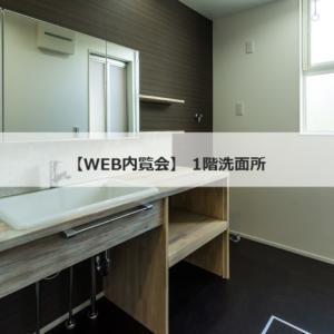 WEB内覧会!洗面所(1階)の造作洗面台や収納スペースをご紹介