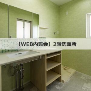 WEB内覧会!洗面所(2階)の造作洗面台や収納スペースをご紹介