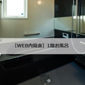 WEB内覧会!お風呂(バスルーム)1階をご紹介。入居前編