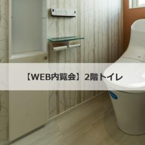 WEB内覧会 トイレ(2階)|北欧風のトイレに仕上がりました☆