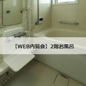 WEB内覧会!お風呂(バスルーム)2階をご紹介。1階との違いは?