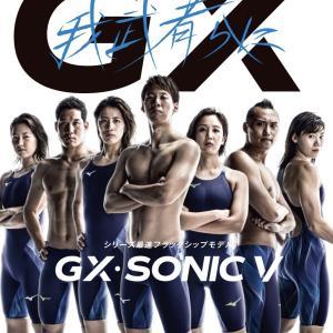 ミズノ高速水着最新モデル『GX・SONIC Ⅴ』発売