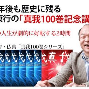 真我100巻記念講演会!