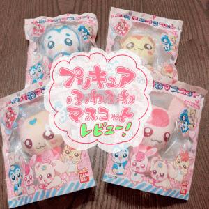 【ヒーリングっど♡プリキュア食玩】ふわふわマスコットレビュー