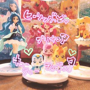 【ヒーリングっど♡プリキュア食玩】キューティーフィギュアレビュー