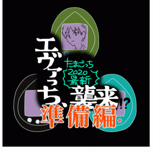 【エヴァっち攻略】【準備編】発売直前の使徒育成に備えよ!