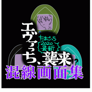 【エヴァっち攻略】モニター混線画面集【ネタばれ注意】