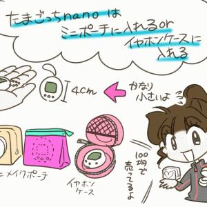 【ツイステっち攻略】【準備編】発売前に準備すること!