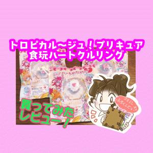 【トロピカル~ジュ!プリキュア食玩レビュー】ハートクルリングをレビュー!