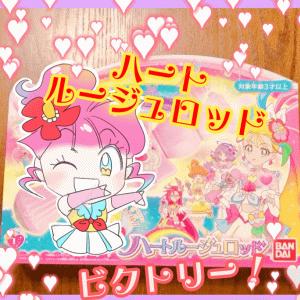 【トロピカル~ジュ!プリキュアおもちゃレビュー】ハートルージュロッドを最速レビュー