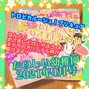 【トロピカル~ジュ!プリキュアふろくレビュー】たのしい幼稚園2021年4月号ふろくレビュー