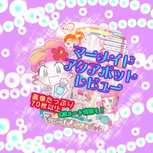 【トロピカル~ジュ!プリキュアおもちゃレビュー】マーメイドアクアポットを最速レビュー