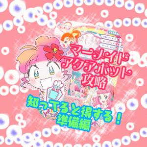 【トロピカル~ジュ!プリキュアおもちゃ】マーメイドアクアポット攻略・準備編