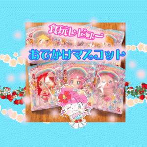 【トロピカル~ジュ!プリキュア食玩】本日発売!おでかけマスコットをレビュー!