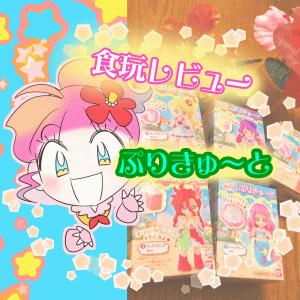 【トロピカル~ジュ!プリキュア食玩】ぷりきゅ~とをレビュー!