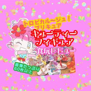 【トロピカル~ジュ!プリキュア食玩】5月31日本日発売!キューティーフィギュアを最速レビュー!