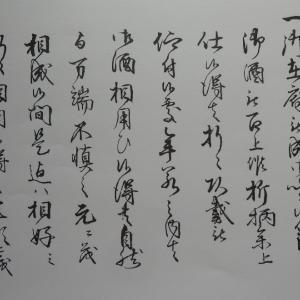 2019年11月9日解読文(2) 渡辺刀水収集文書№77