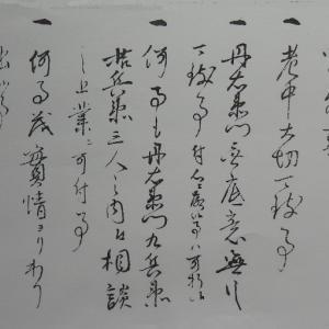 2019年11月9日解読文(3) 渡辺刀水収集文書№76