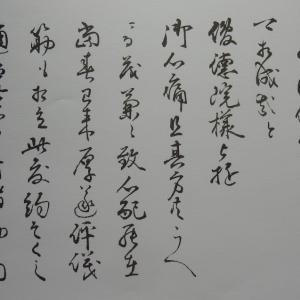 2020年1月11日解読文(3) 渡辺刀水収集文書№80