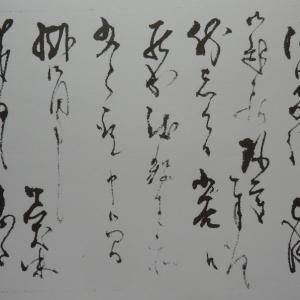 2020年1月11日解読文(4) 渡辺刀水収集文書№83