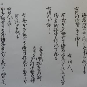 2020年2月8日解読文(1) 異国船渡来録(10)