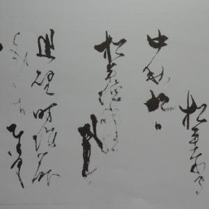 2020年2月8日解読文(2) 渡辺刀水収集文書№83(2)