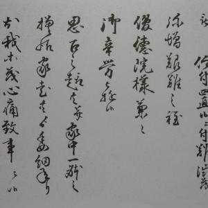 2020年2月8日解読文(3) 渡辺刀水収集文書№85