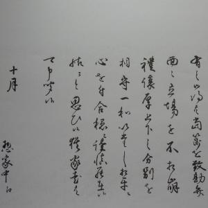 渡辺刀水収集文書№85(つづき)