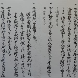 2020年12月12日解読文 異国船渡来録(13)
