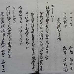 2021年4月10日解読文 異国船渡来録(14)