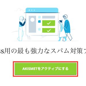 【初心者向け】スパム対策プラグインAkismetのインストールと設定方法