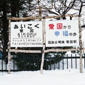 北海道駅巡り86冬 広尾線 愛国駅 ~愛の国から幸福へ その2~