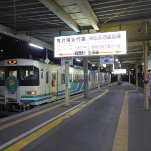 週末パス19秋(24) 東北本線・阿武隈急行線 福島駅 ~最後は「やまびこ」で東京へ~