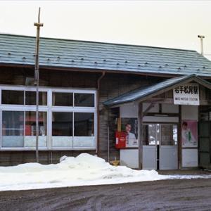 1988年春 花輪線 岩手松尾駅 ~駅名改称する前の松尾八幡平駅~