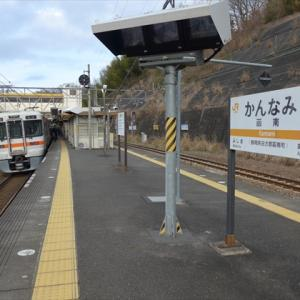 日帰りいずっぱこ20春(1) 東海道本線 函南駅 ~丹那トンネルを抜けた先の駅~