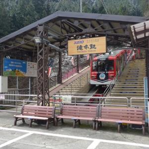御岳山とJR相鉄直通線(2) 御岳登山鉄道 滝本駅 ~ケーブルカーで御岳山へ~