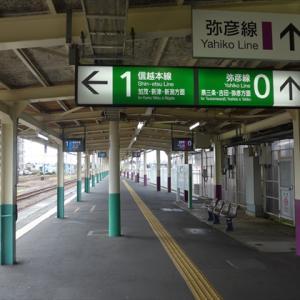 週末パス20晩秋(18) 信越本線 長岡駅と東三条駅 ~かつての弥彦「東」線へ~