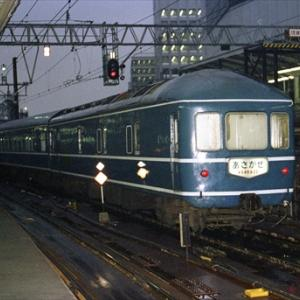 20系寝台特急 臨時列車「あさかぜ51号」