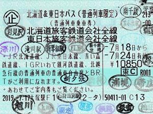 北海道完乗の旅19夏(1) 羽田空港からエアドゥで新千歳空港へ